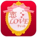 出会系アプリ「恋LOVEチャット」