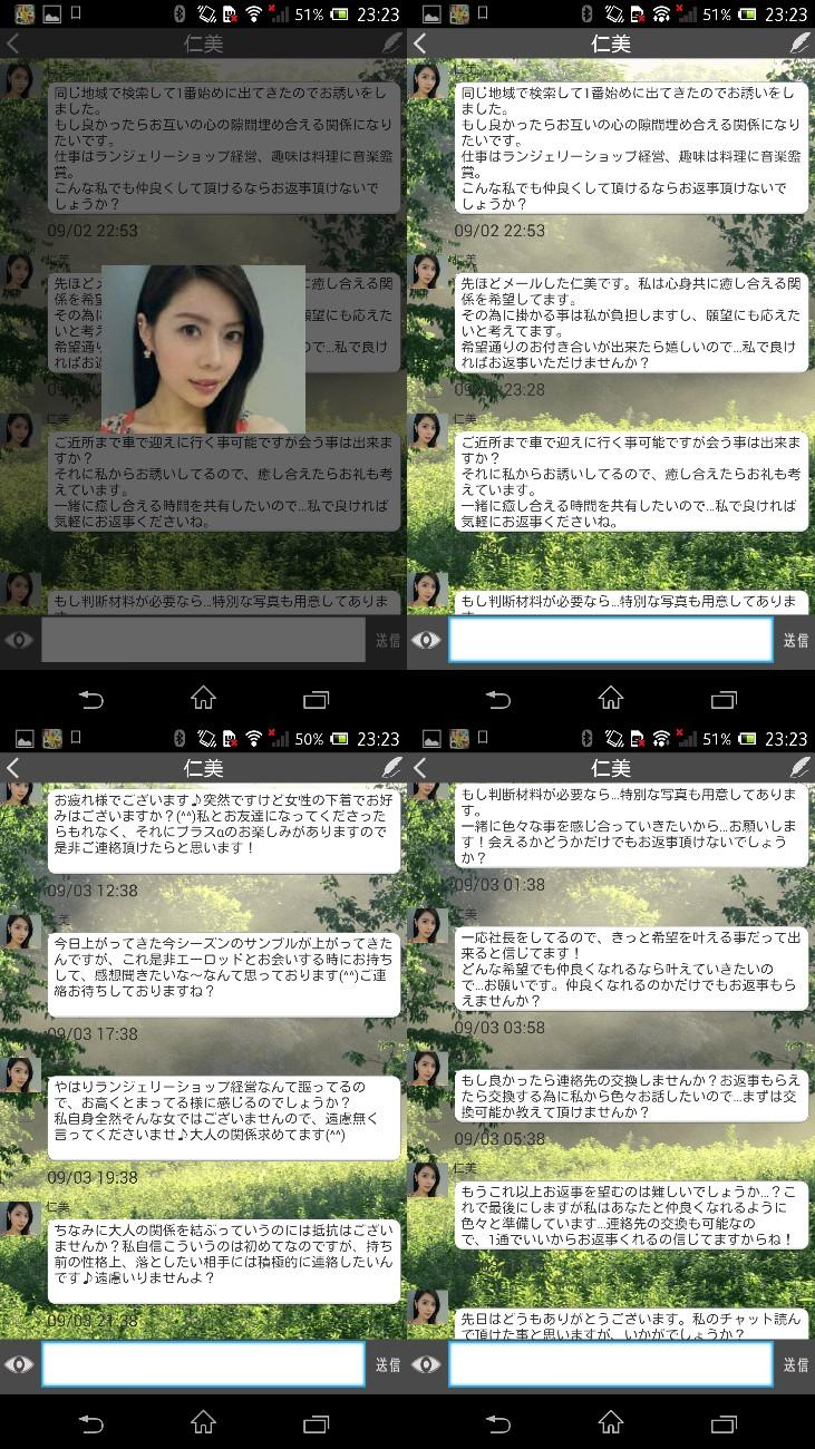 出会い系アプリ「リルメロ」サクラの仁美