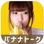 無料出会い掲示板のバナナトークでSNSチャットしよっ