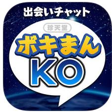 出会いを発見ボキまんKO!!無料であいてを探すチャットアプリ