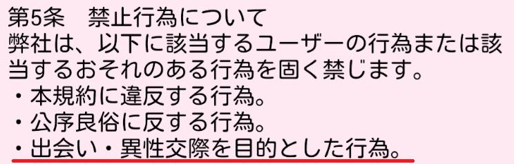 出会い系アプリ「恋LOVEチャット」利用規約5