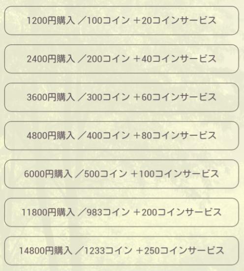 出会い系アプリ「リルメロ」料金表