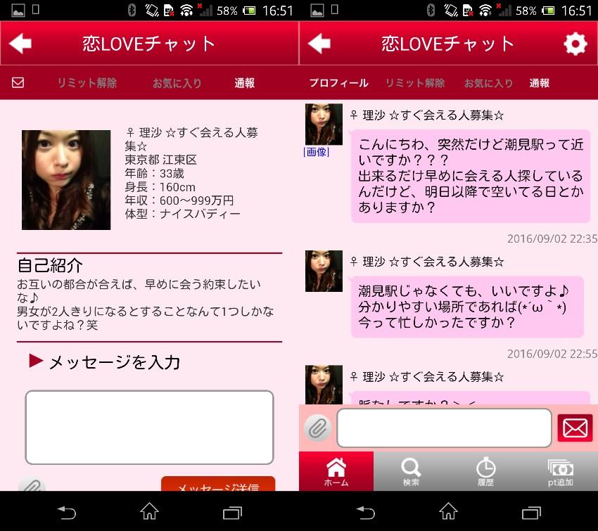出会い系アプリの「恋LOVEチャット」サクラの理沙すぐ会える人募集