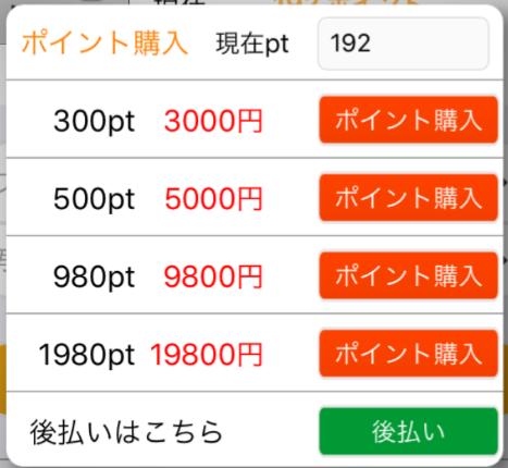 大人の出会い系アプリ-GoGo!-リアルな恋愛コミュニティ料金表