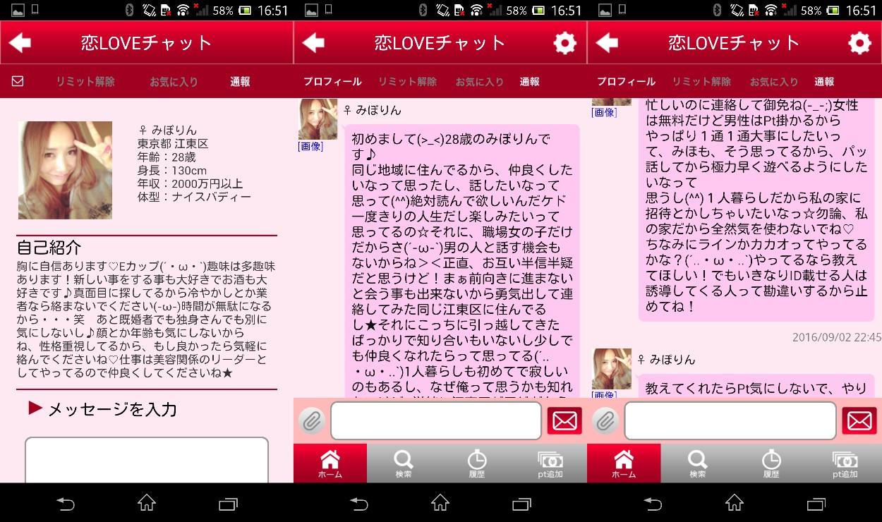 出会い系アプリの「恋LOVEチャット」サクラのみぽりん