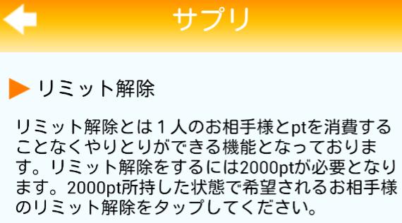 出会い系アプリ「サプリ」リミット解除