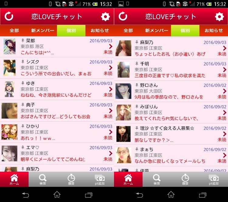 出会い系アプリの「恋LOVEチャット」サクラ一覧
