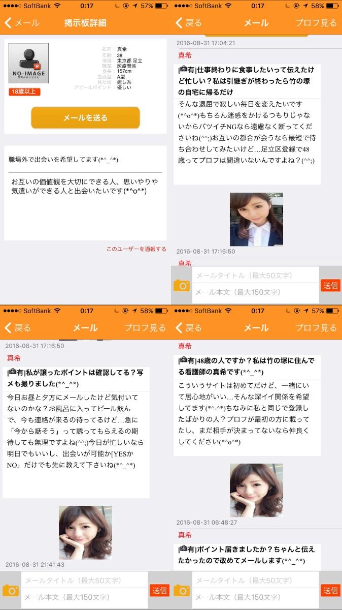 大人の出会い系アプリ-GoGo!-リアルな恋愛コミュニティサクラの真希