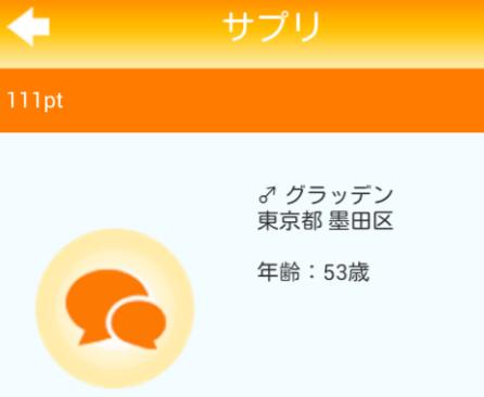 出会い系アプリ「サプリ」プロフィール