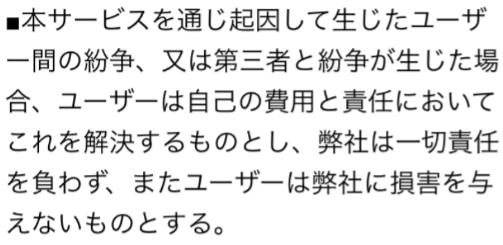 大人の出会い系アプリ-GoGo!-リアルな恋愛コミュニティ利用規約2