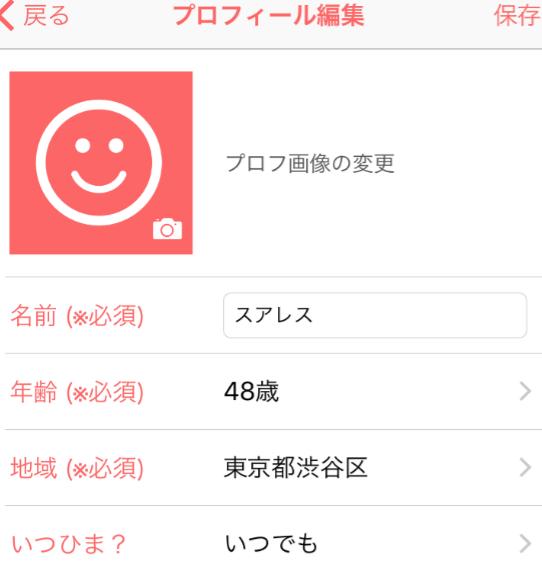 ひみつのコイクール~誰にもバレずに恋人探せるマッチングアプリ~プロフィール