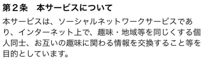 ひみつのコイクール~誰にもバレずに恋人探せるマッチングアプリ~利用規約2