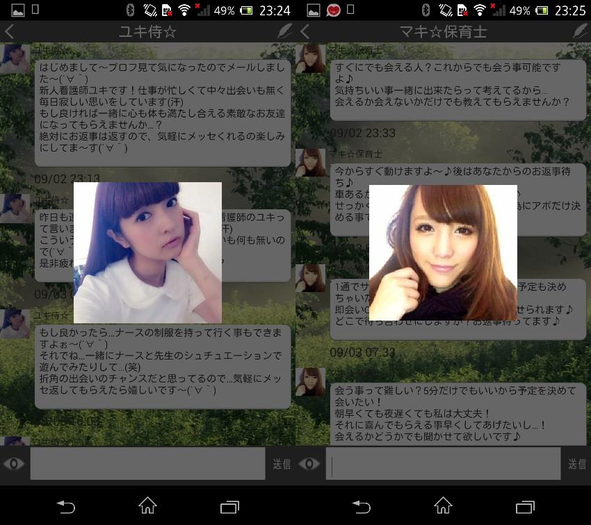 出会い系アプリ「リルメロ」サクラのユキ侍とマキ保育士