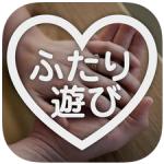 出会いでハッピーに楽しむ出会系会えるアプリno1の「ふたり遊び」