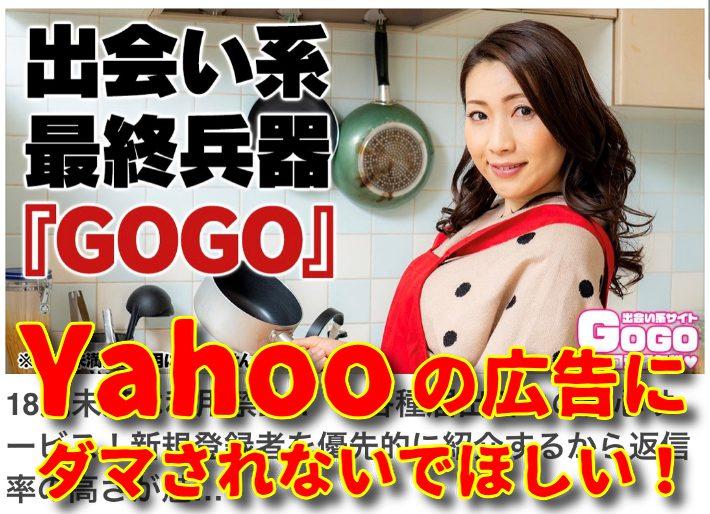出会い系GoGoの悪質広告