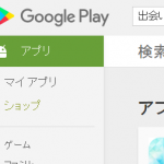 googleplayの出会い系アプリで課金できない