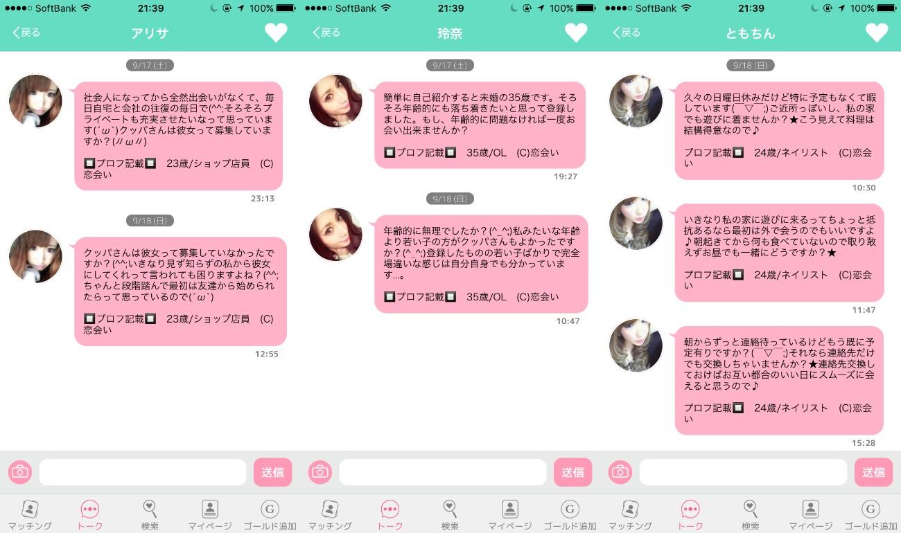 出会い系チャット - 大人の出会い系恋愛アプリ - 恋会いで恋愛サクラ