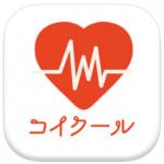 ひみつのコイクール~誰にもバレずに恋人探せるマッチングアプリ~