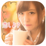 『恋するアプリ』恋活・婚活 最新snsアプリ