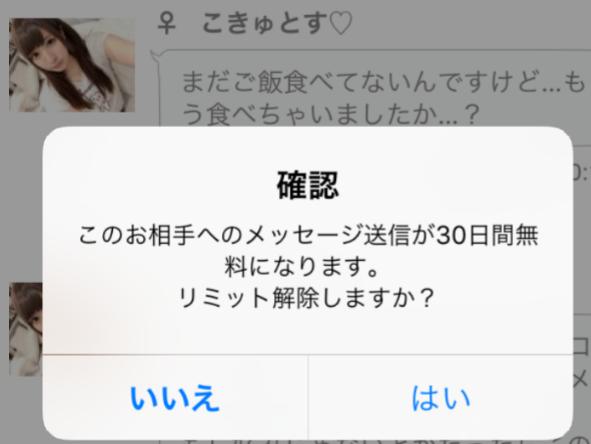 『恋するアプリ』恋活・婚活 最新snsアプリリミット解除