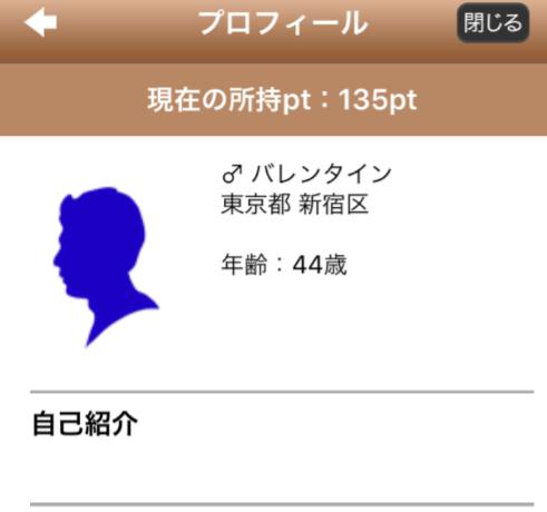 『恋するアプリ』恋活・婚活 最新snsアプリプロフィール