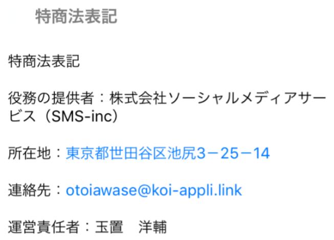 『恋するアプリ』恋活・婚活 最新snsアプリ運営会社
