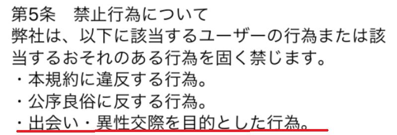 『恋するアプリ』恋活・婚活 最新snsアプリ利用規約