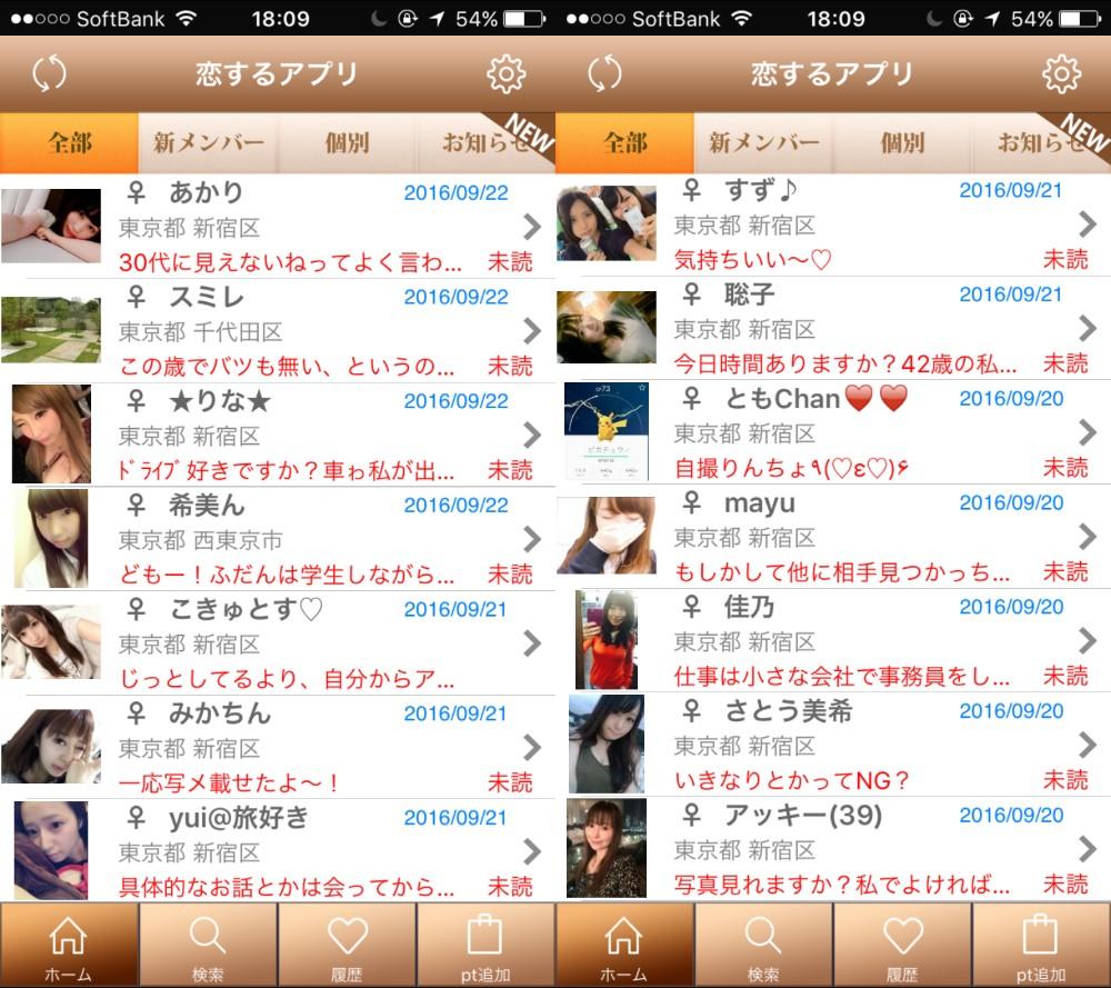 『恋するアプリ』恋活・婚活 最新snsアプリサクラ一覧