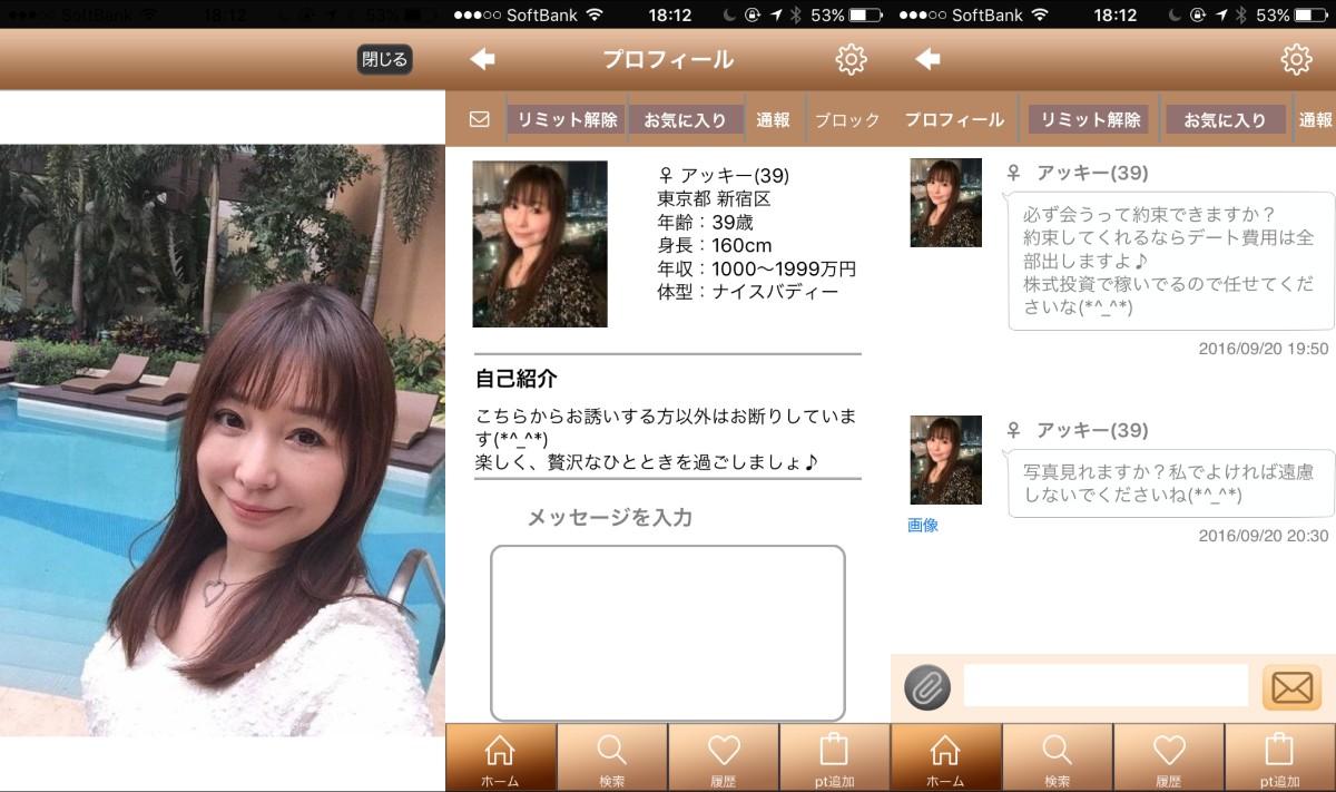 『恋するアプリ』恋活・婚活 最新snsアプリサクラのアッキー
