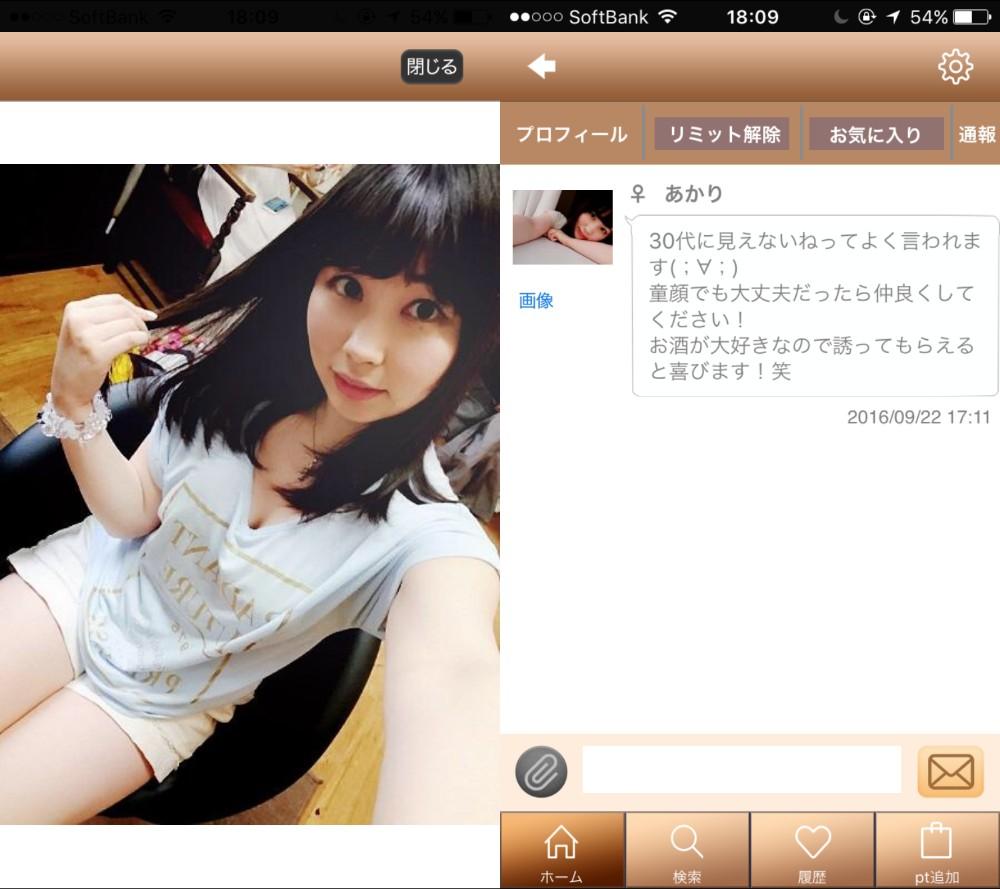 『恋するアプリ』恋活・婚活 最新snsアプリサクラのあかり