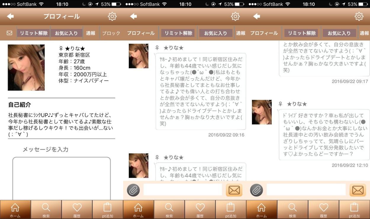 『恋するアプリ』恋活・婚活 最新snsアプリサクラのりな