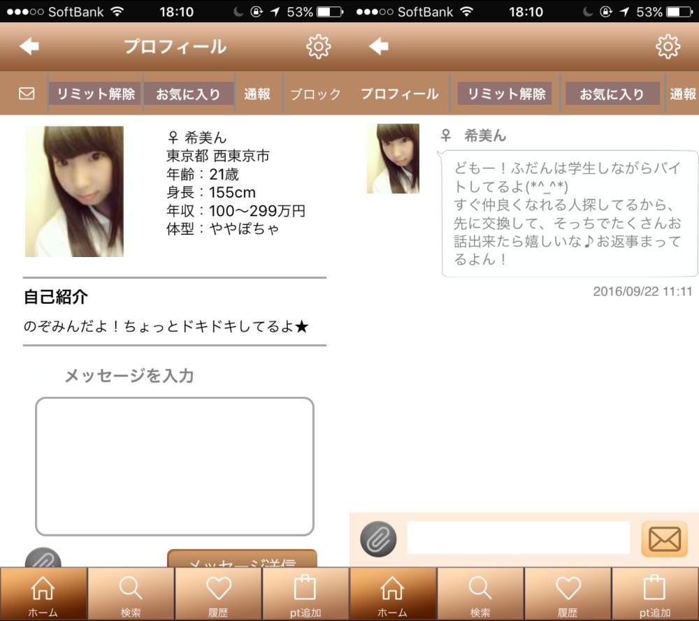 『恋するアプリ』恋活・婚活 最新snsアプリサクラの希美ん