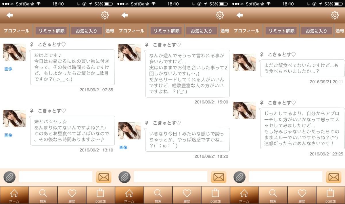 『恋するアプリ』恋活・婚活 最新snsアプリサクラのこきゅとす