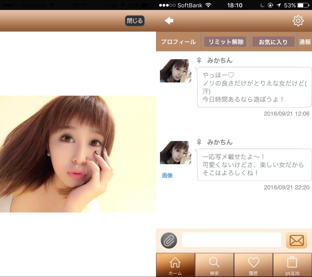 『恋するアプリ』恋活・婚活 最新snsアプリサクラの