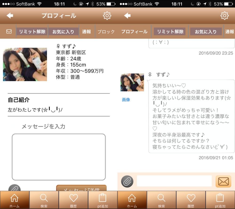 『恋するアプリ』恋活・婚活 最新snsアプリサクラのすず