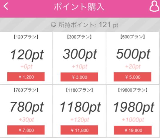 ませフレ!チャットとマッチングの出会いアプリ無料料金表