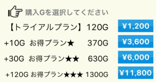 最新sns【play】は大人の即会い出会い!料金表