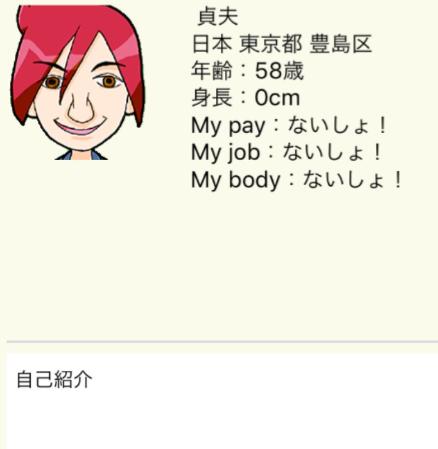 最新sns【play】は大人の即会い出会い!プロフィール