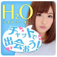 H2O~無料登録で始める出会系アプリ~
