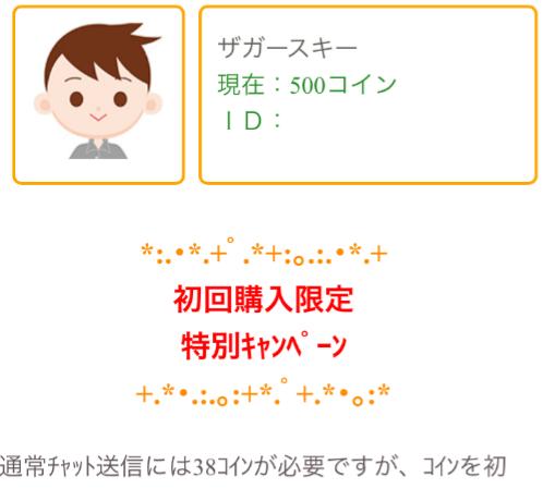 出会いチャット~アロマ~恋活マッチングSNSアプリプロフィール