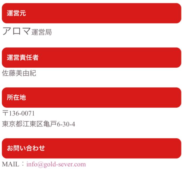 出会いチャット~アロマ~恋活マッチングSNSアプリ運営会社