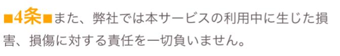 出会いチャット~アロマ~恋活マッチングSNSアプリ利用規約