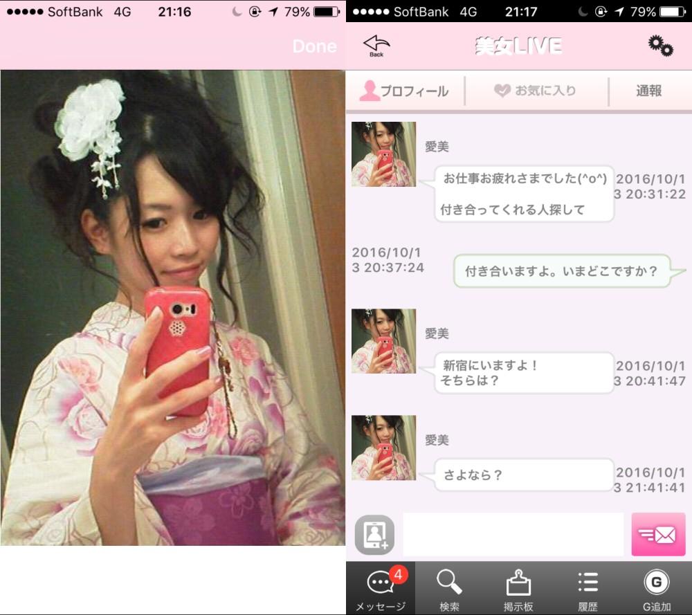 今すぐ即会い&ひみつの出会い探し!無料のチャットアプリ【美女LIVE】サクラの愛美