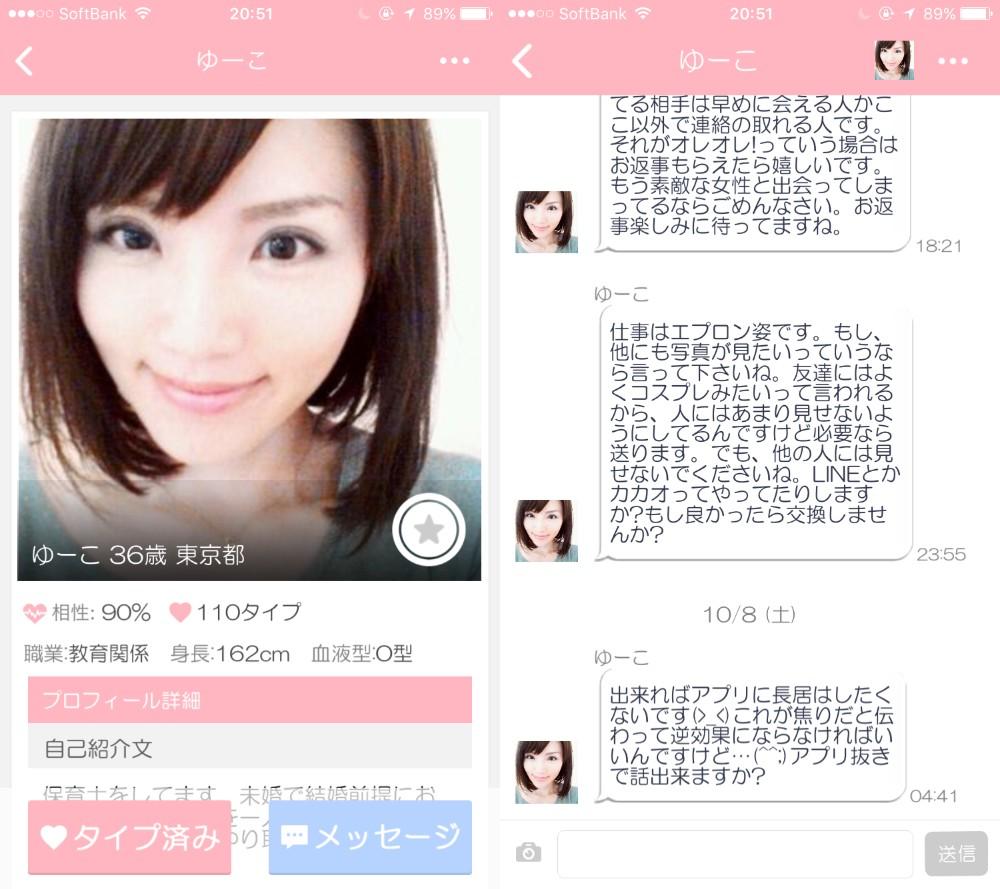 出会い系アプリ「e-トーク」サクラのゆーこ