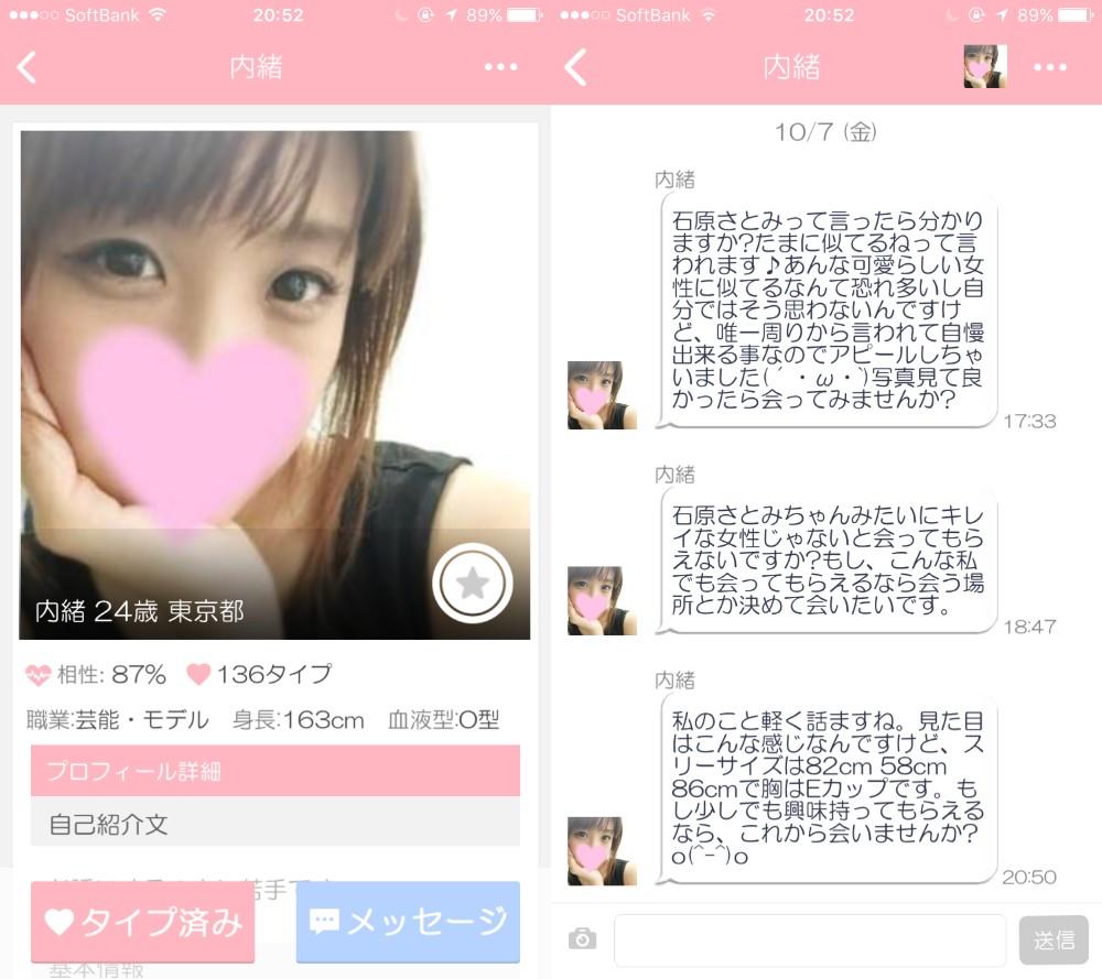 出会い系アプリ「e-トーク」サクラの内緒(石原さとみ似)