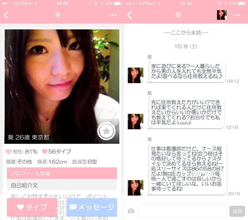 出会い系アプリ「e-トーク」サクラの葵