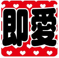 出会いは無料掲示板!婚活中の大人を応援する出会系アプリは即愛