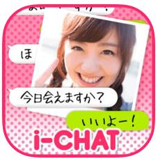 i-chat掲示板で出会い検索!友達探し!