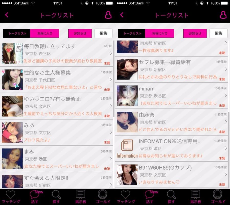 i-chat掲示板で出会い検索!友達探し!サクラ一覧