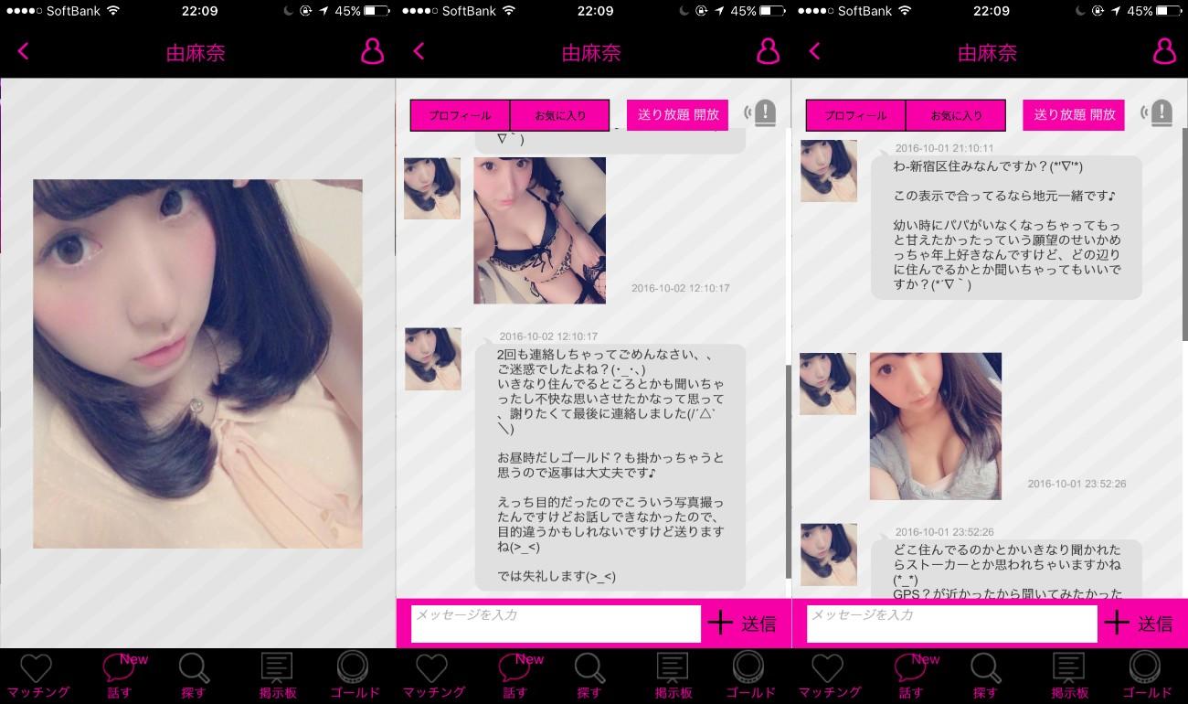 i-chat掲示板で出会い検索!友達探し!サクラの由麻奈